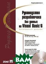 Руководство разработчика баз данных на Visual Basic 6 + CD  Роджер Дженнингс купить