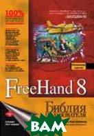 FreeHand 8. Библия пользователя  Дик Мак-Клелланд  купить