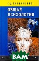 Общая психология  Максименко С.Д. купить