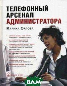 Телефонный арсенал администратора  Орлова Марина купить