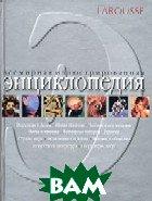 Всемирная иллюстрированная энциклопедия Larousse  Larousse купить