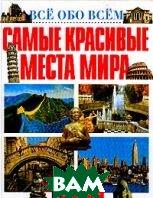 Самые красивые места Мира  Рудакова Е.Г. купить