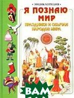Праздники и обычаи народов мира  Дайнин Ж. купить