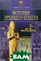 История Древнего Египта  Д. Брестед, Б. Тураев купить