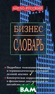 Бизнес-словарь. Англо-русский и русско-английский   купить