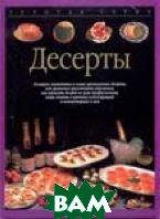 Десерты  Вольтер А. купить