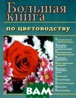 Большая книга по цветоводству   купить