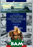 История подводных лодок 1624-1904  Тарас А.Е. купить