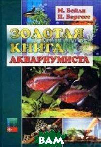 Золотая книга аквариумиста  Бейли М. купить