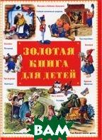 Золотая книга для детей   купить