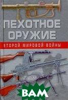 Пехотное оружие Второй мировой войны  Кашевский В.А. купить