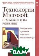 Технологии Microsoft: проблемы и их решение. Универсальный справочник системного администратора (+ CD-ROM)  Крис Вульф купить