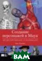Создание персонажей в Maya: моделирование и анимация  Крис Мараффи купить