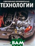 Современные автомобильные технологии / Modern car technology  Дэниэлс Д. / Jeff Daniels купить