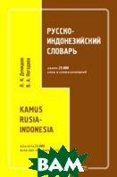 Русско-индонезийский словарь  Демидюк Л.Н. купить
