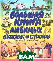 Большая книга любимых сказок и стихов  Конашевич В.М. купить