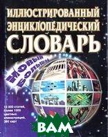 Новый большой иллюстрированный энциклопедический словарь   купить