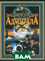 Энциклопедия будущего адмирала: Искусство войны на море  Каторин Ю.Ф. купить