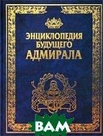 Энциклопедия будущего адмирала  Платонов А.В. купить