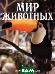Мир животных. Птицы  Серия: Мир животных купить
