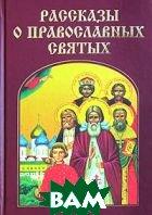 Рассказы о православных святых  Воскобойников В.М. купить