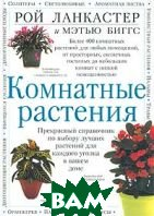 Комнатные растения  Рой Ланкастер, Мэтью Биггс купить