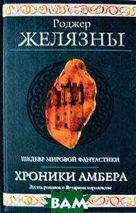 Хроники Амбера: Десять романов о Янтарном королевстве  Роджер Желязны купить