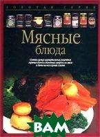 Мясные блюда  Вольтер А. купить
