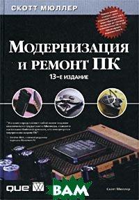 Модернизация и ремонт ПК (+ CD-ROM), 13-е издание  Мюллер Скотт купить