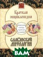 Краткая энциклопедия славянской мифологии  Шапарова Н.С. купить