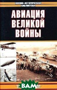 Авиация великой войны  Рохмистров В.Г. купить