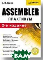Assembler: Практикум. 2-е изд.  Юров В. И. купить