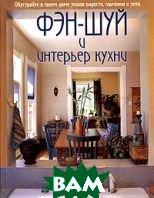 Фэн-шуй и интерьер кухни  Шарон Штясны купить