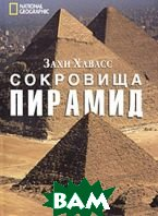 National Geographic. Сокровища пирамид  Захи Хавасс купить