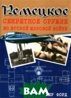Немецкое секретное оружие во Второй мировой войне  Роджер Форд купить