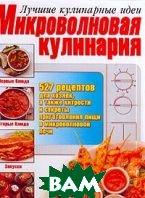 Микроволновая кулинария   купить