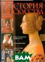 История искусства всех времен и народов. Т.2. Европейское искусство средних веко  Вёрман К. купить