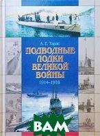 Подводные лодки Великой войны 1914 - 1918  Тарас А.Е. купить