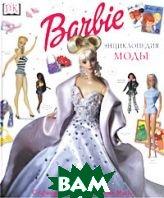 Барби. Энциклопедия моды. Серия: Barbie   купить