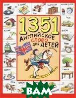 1351 английское слово для детей и взрослых  Ли Энн Бортолусси купить
