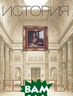 ������� ������ / Europe : A History  ������ ����� / Norman Davies ������