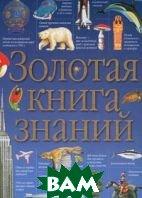 Золотая книга знаний   купить