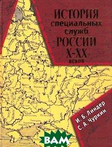 История спецслужб России Х-ХХ веков  Линдер И.Б. купить