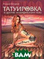 Татуировка и другие модификации тела  Егоров Р. купить
