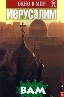 Иерусалим Серия: Окно в мир   купить