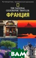 Франция  Серия: The National Geographic Traveler  