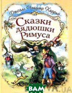 Сказки дядюшки Римуса  Харрис Д. купить