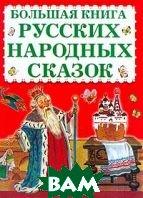 Большая книга русских народных сказок   купить