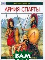 Армия Спарты: История, вооружение, тактика   Секунда Н. купить