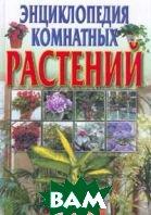 Энциклопедия комнатных растений  Быховец С.Л. купить